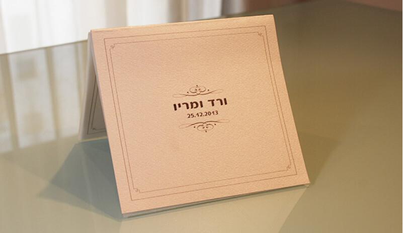 הזמנה לחתונה מיוחדות 17