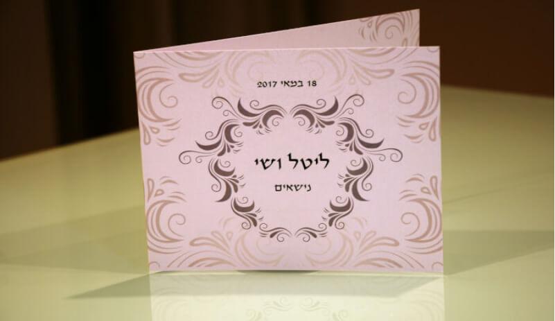 הזמנות יוקרתיות לחתונה 58