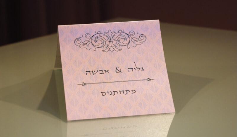 הזמנות יוקרתיות לחתונה 70