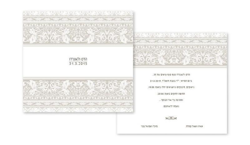 הזמנות לחתונה 21