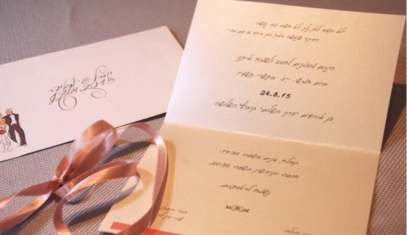 הזמנות לחתונה מיוחדות 17