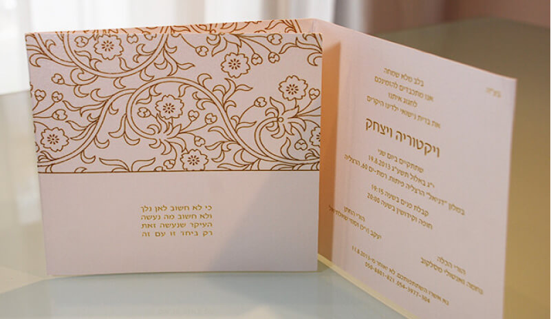 הזמנות לחתונה מיוחדות 12