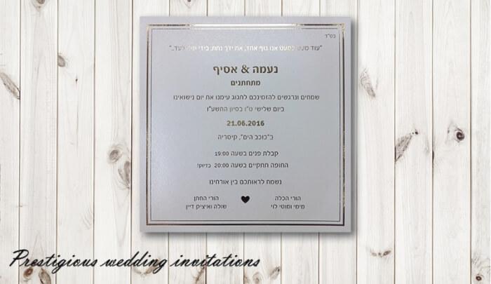 הזמנות חתונה יוקרתיות 81