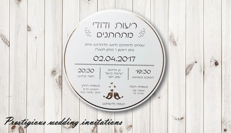 הזמנות חתונה יוקרתיות 82