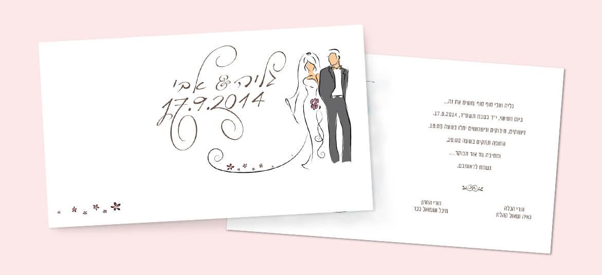 הזמנות לחתונה 57