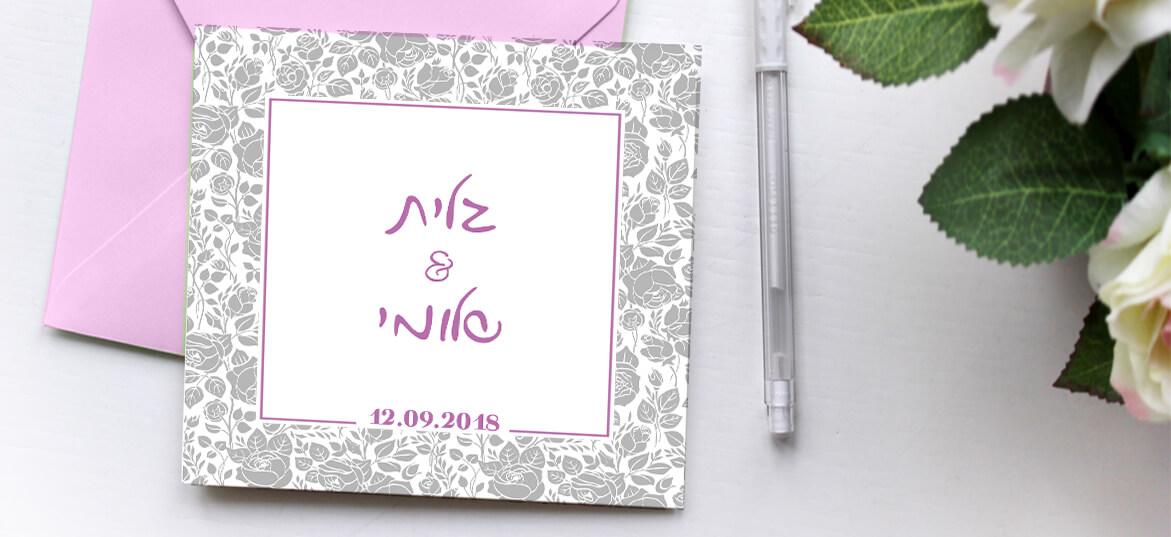 הזמנת ריבוע פרחים סגול אפור