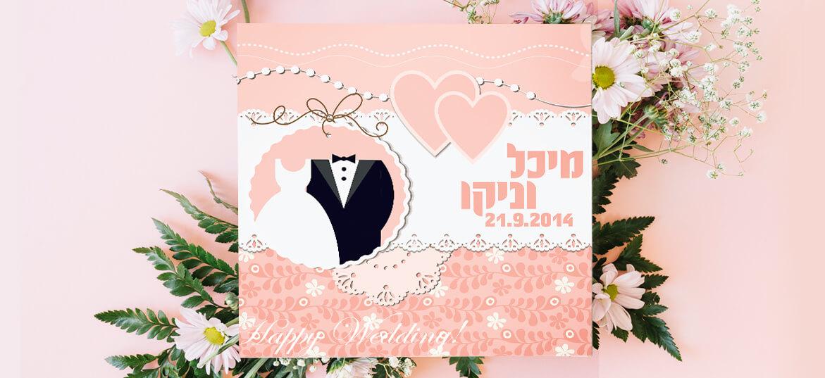הזמנות חתונה 41