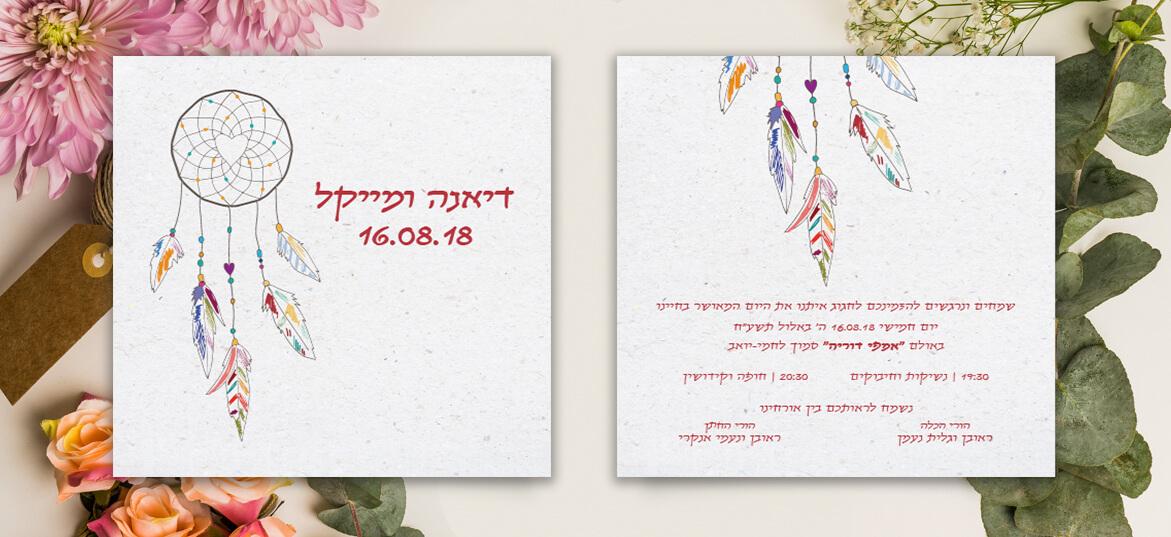 הזמנות חתונה 43