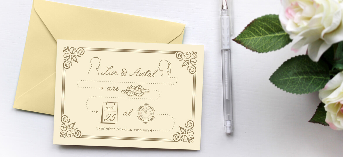 הזמנה מאוירת על נייר ממוחזר