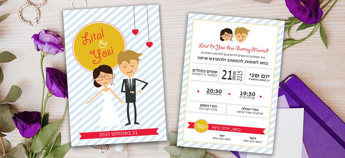 הזמנה לחתונה 31