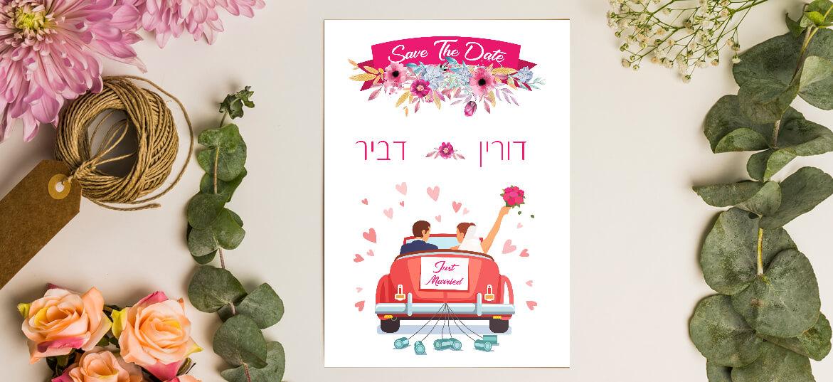 הזמנה רכב חתונה