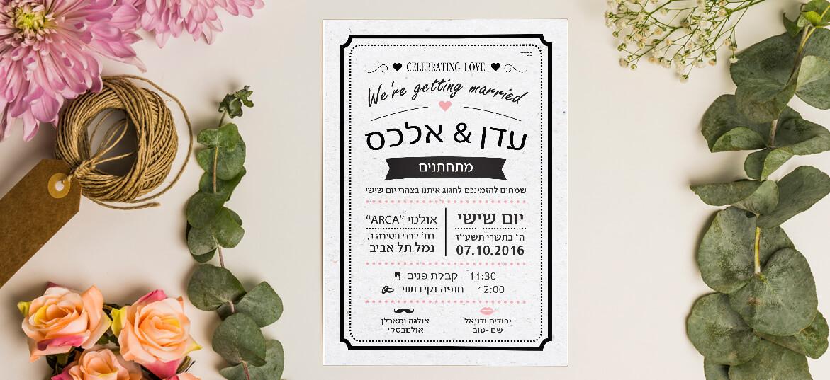 הזמנה לחתונה מלבן שנות ה50