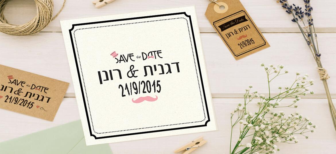 הזמנה לחתונה שנות ה50 ריבוע