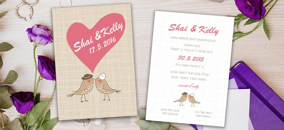 הזמנות לחתונה 28