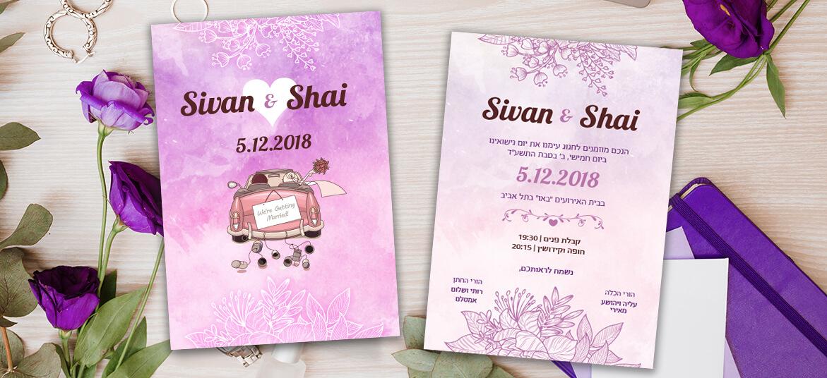 הזמנות לחתונה צבע מים סגול
