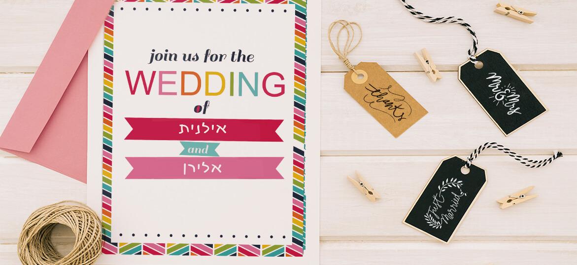 הזמנות לחתונה בעיצוב שמח