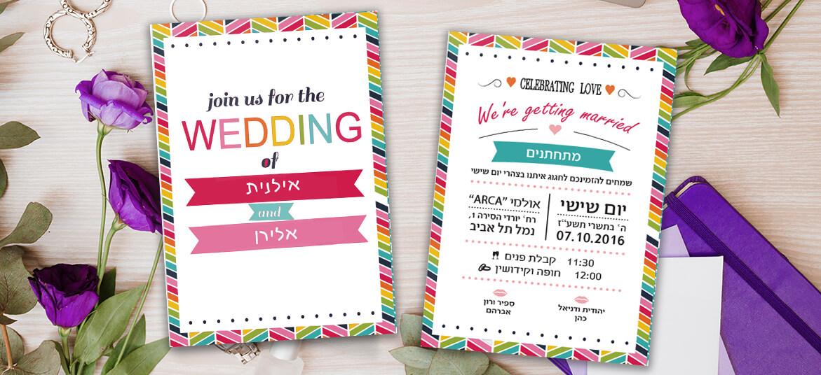 הזמנות לחתונה 7