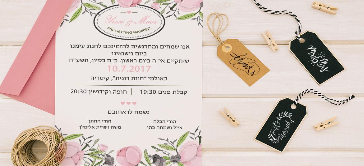 הזמנת פרחים חותמת