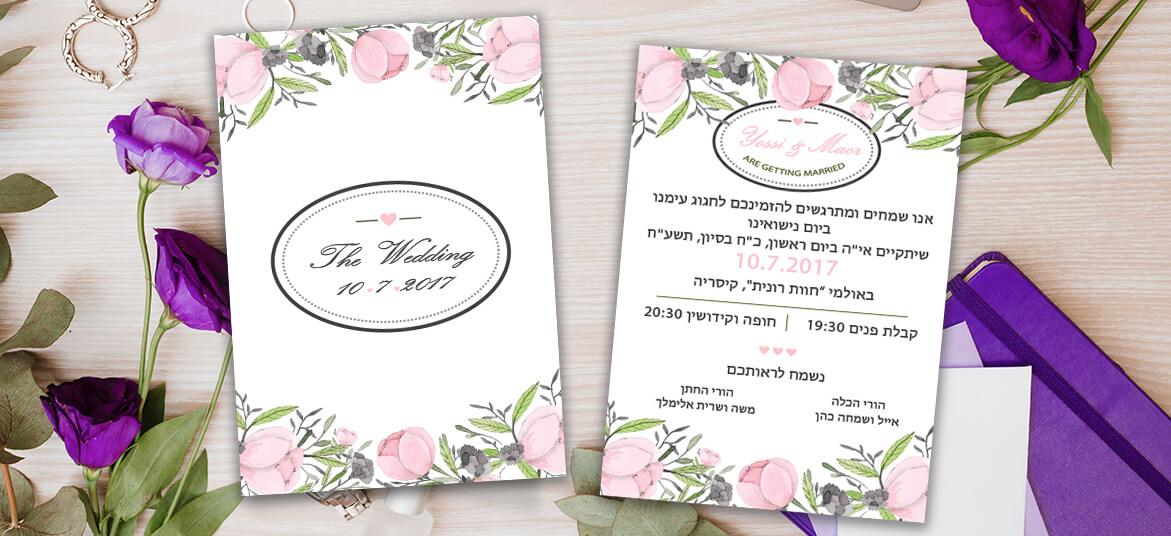 הזמנות חתונה 2019 47