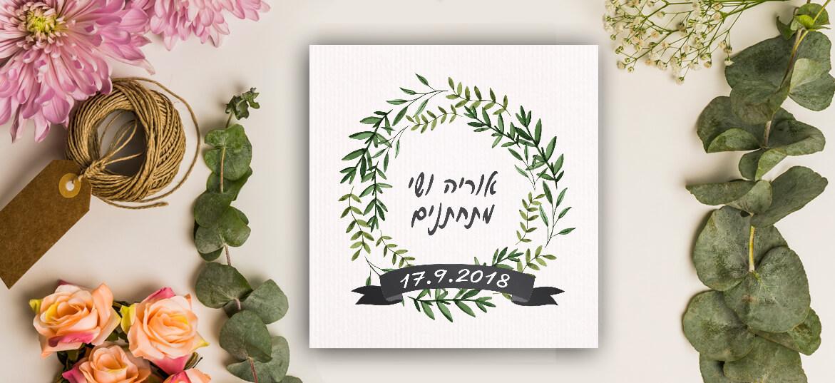 הזמנה לחתונה עלי זית