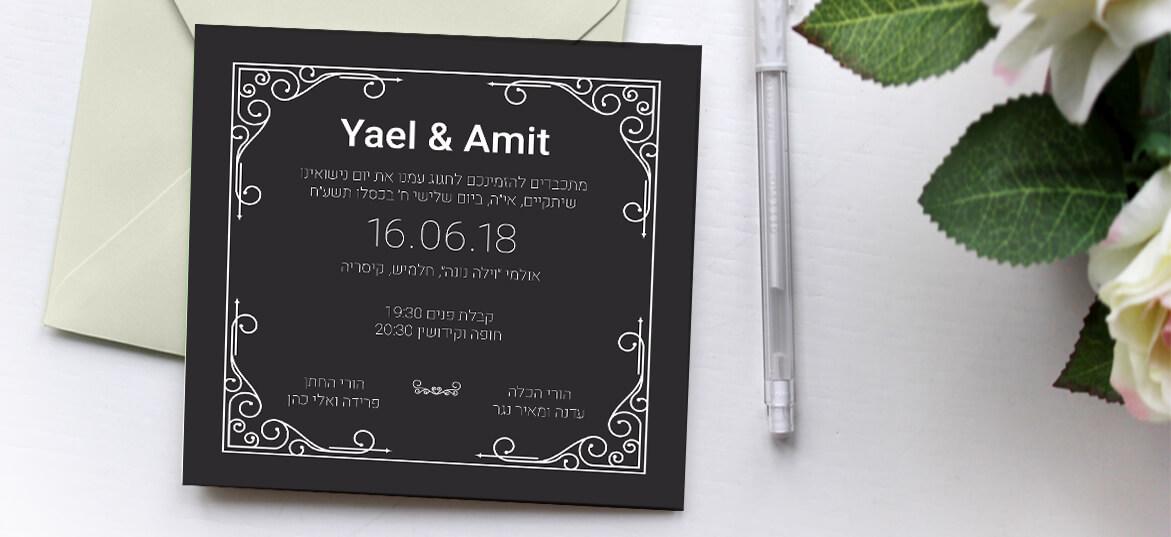 הזמנות חתונה שחור לבן