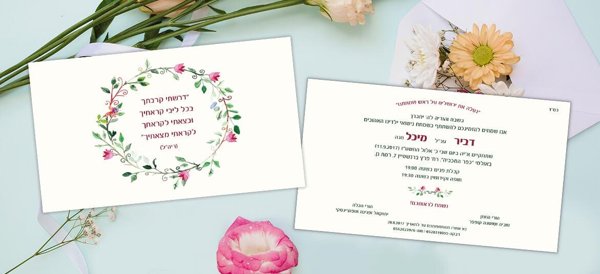 הזמנה מלבנית לחתונה מסורתית