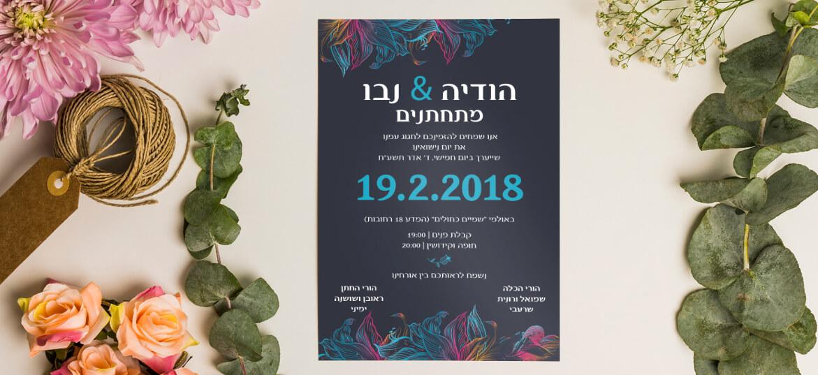 הזמנות חתונה 2019 55
