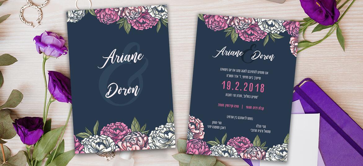הזמנות חתונה 2019 56