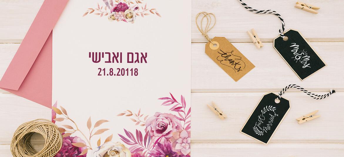 הזמנות לחתונה 2019 57