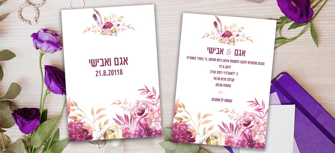 הזמנה לחתונה פרחים בוהו שיק