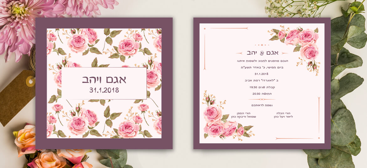 הזמנה לחתונה בעיצוב ורדים