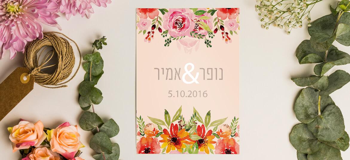 הזמנות חתונה פרחי מים