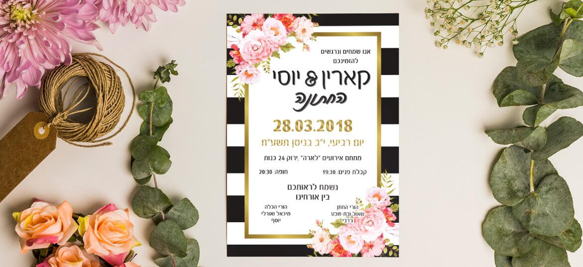 הזמנות חתונה מודרני 62