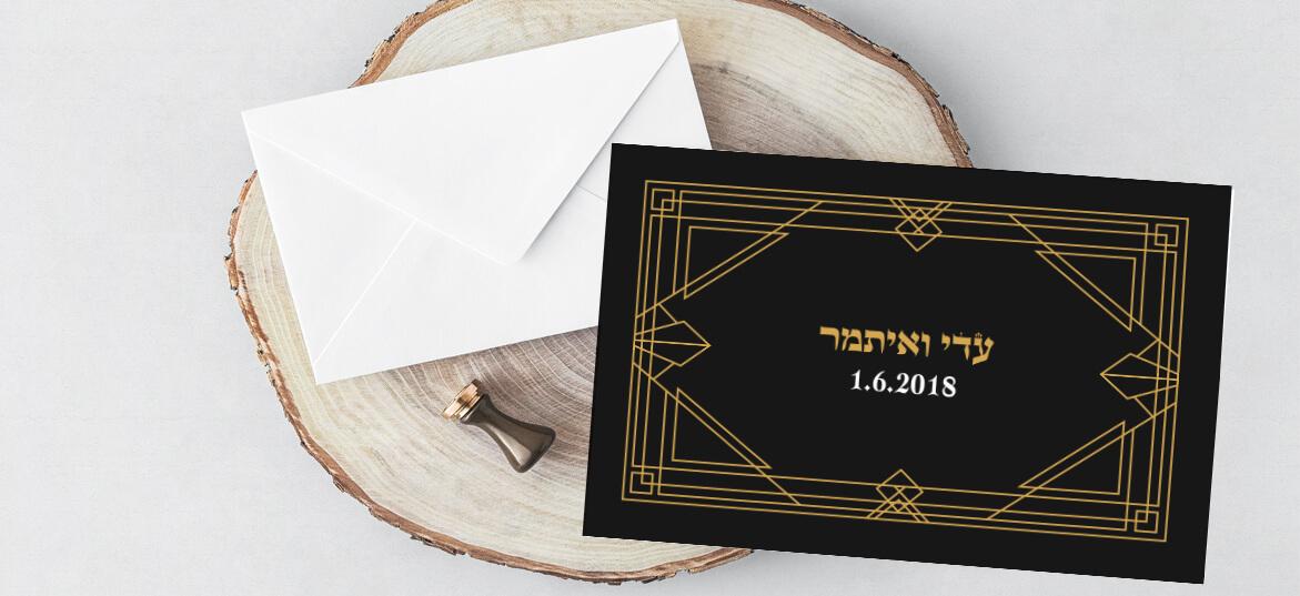 הזמנה קלאסית לחתונה