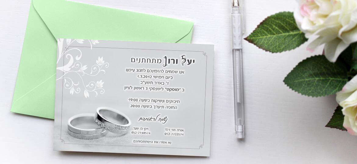 הזמנה לחתונה טבעות כסף