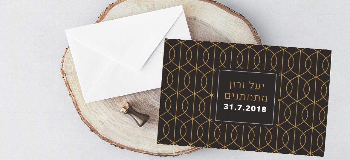 הזמנה לחתונה 106