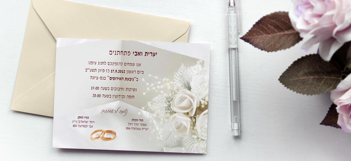 הזמנה קלאסית פרחים לבנים