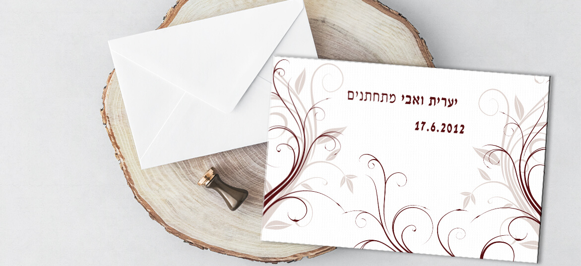 הזמנה לחתונה 108