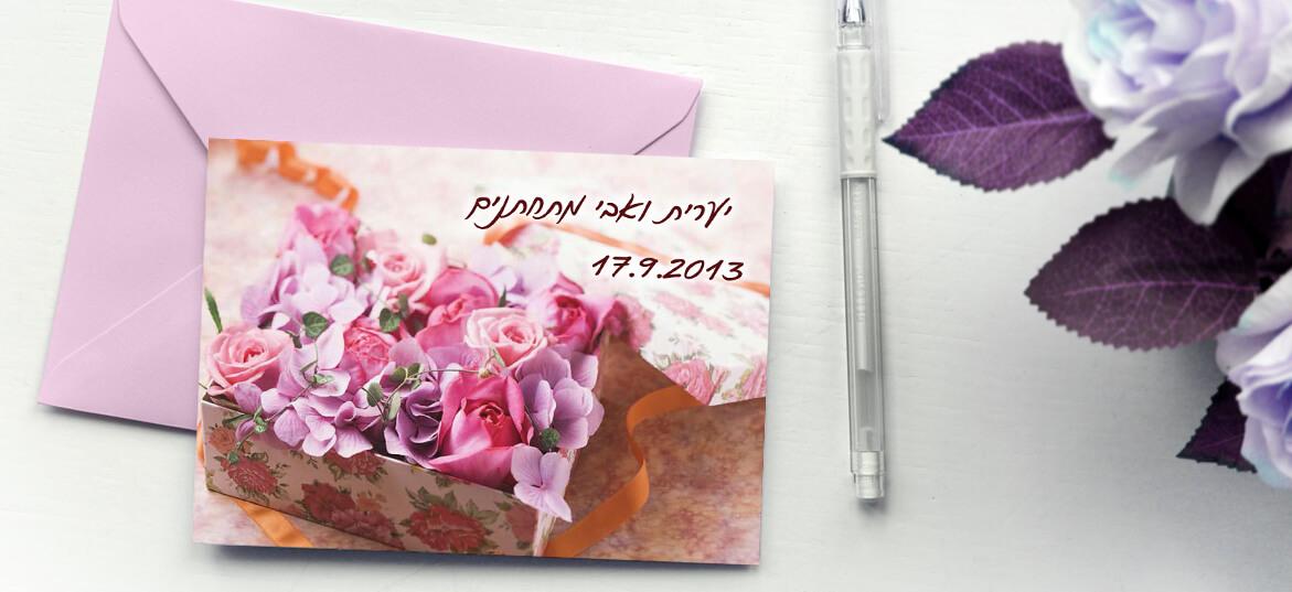 הזמנה קלאסית פרחים לחתונה