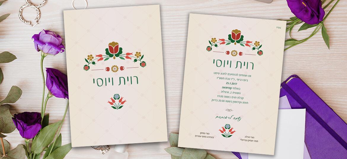 הזמנה לחתונה 118