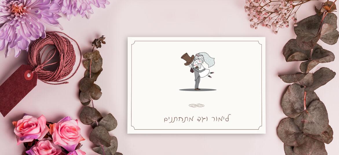 הזמנה חתן מרים כלה