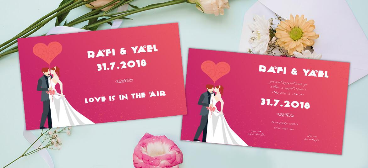 הזמנה לחתונה בשקל 330