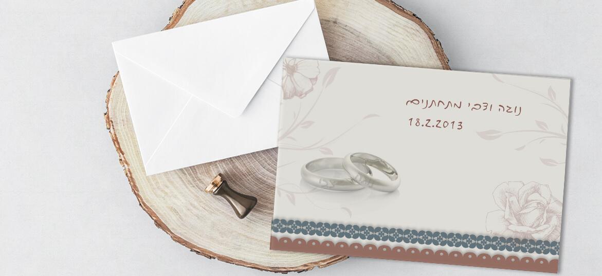 הזמנה לחתונה 129