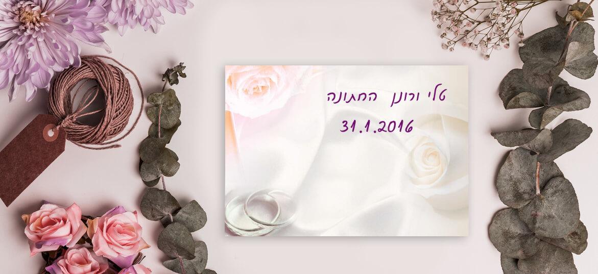 הזמנה לחתונה 134