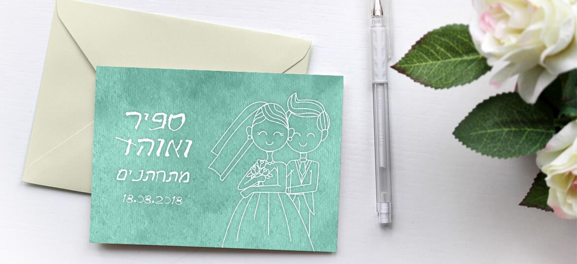 הזמנות בוטיק על נייר מיוחד