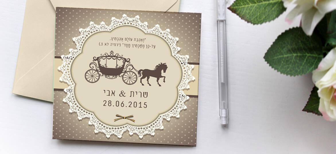 הזמנות לחתונה בוטיק כרכרה