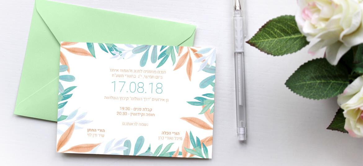 הזמנה עם עיצוב עלים