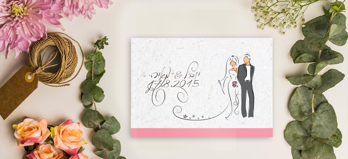 הזמנות לחתונה 17