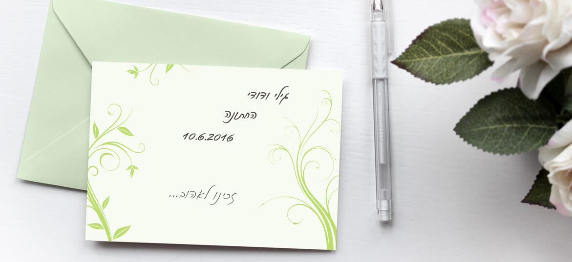 הזמנה בוטיק לחתונה גבעולים
