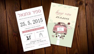 הזמנות מאוירות רכב חתונה